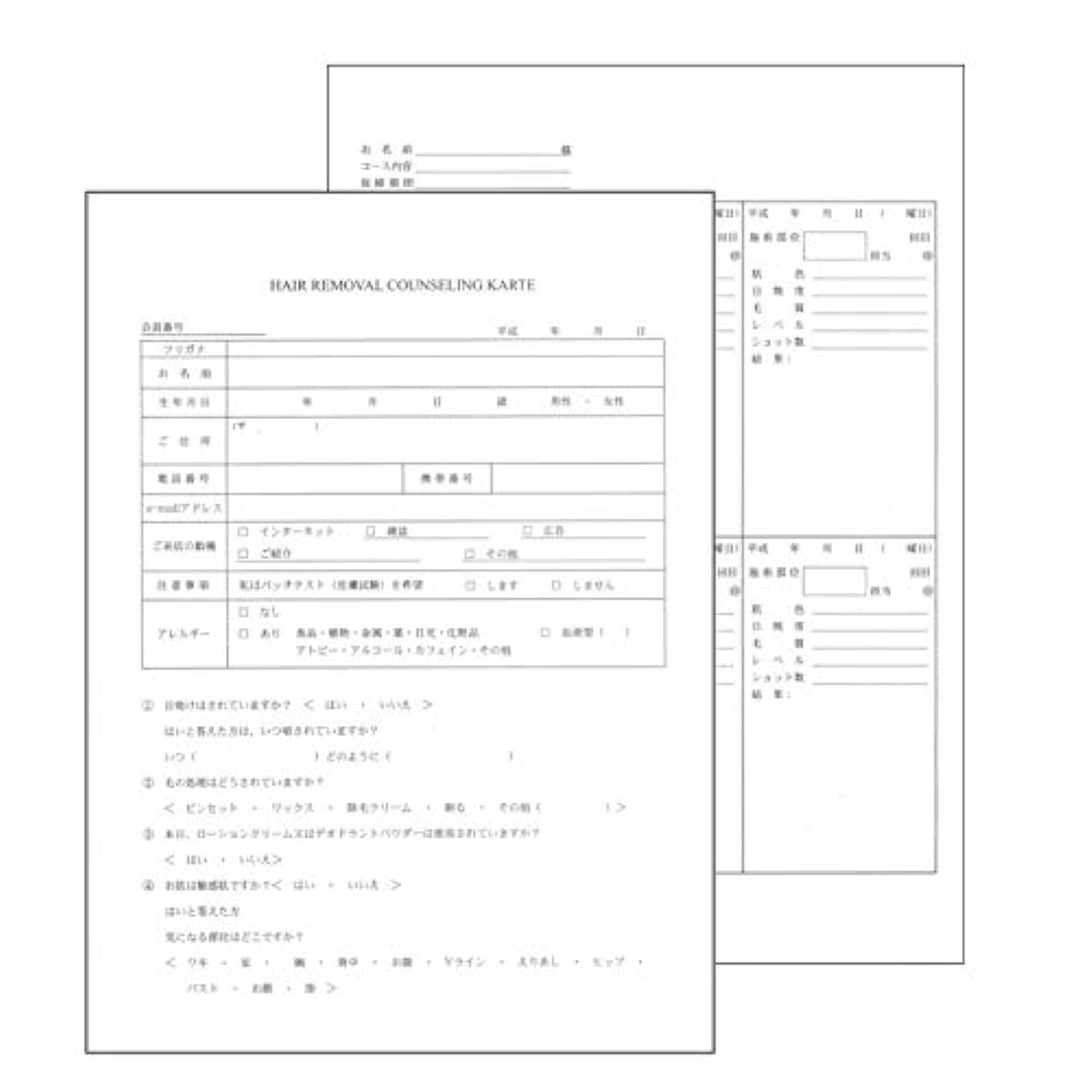 バンドルシャーク実証するヘアリムーバル カウンセリングカルテ A4判両面/4ページ構成(50枚入)