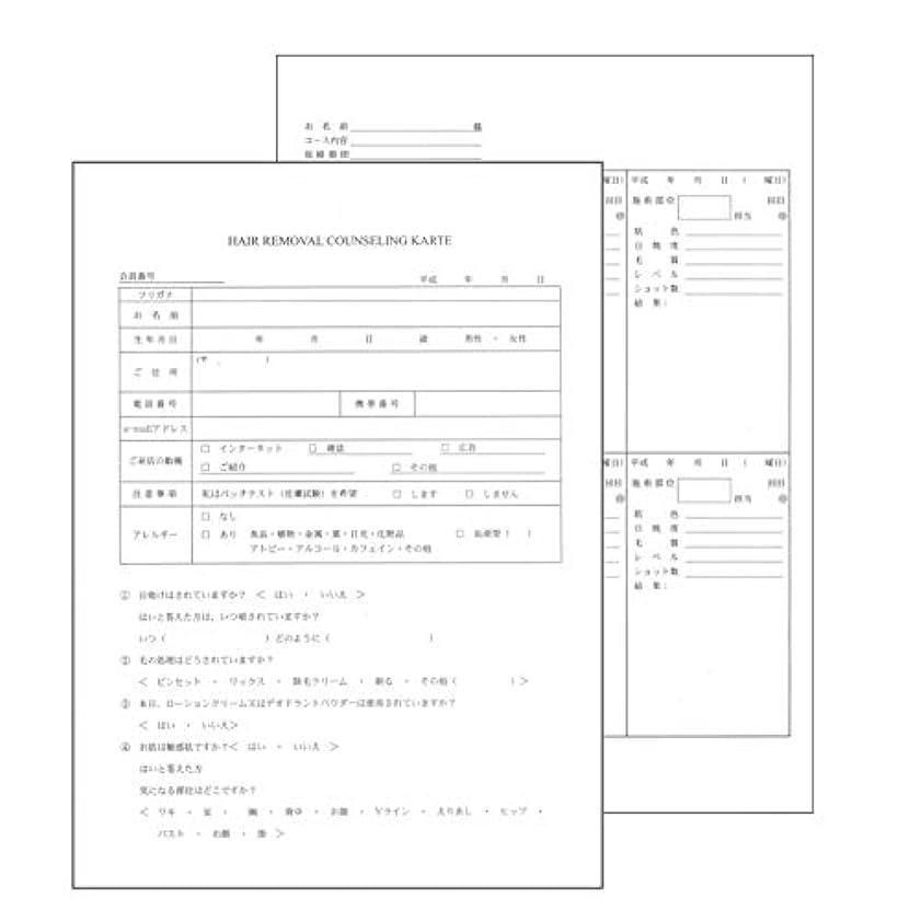 狂乱不愉快目立つヘアリムーバル カウンセリングカルテ A4判両面/4ページ構成(50枚入)