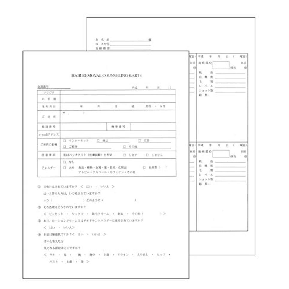 かけがえのない求める委員長ヘアリムーバル カウンセリングカルテ A4判両面/4ページ構成(50枚入)
