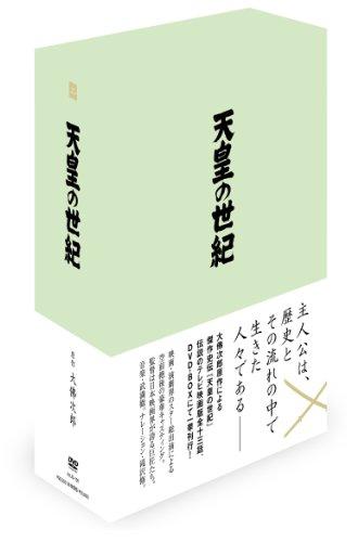 天皇の世紀 DVD-BOX  (4枚組)