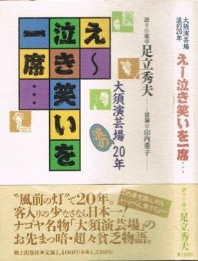 え~泣き笑いを一席…―大須演芸場涙の20年