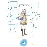 淀川ベルトコンベア・ガール 2 (ビッグコミックス)
