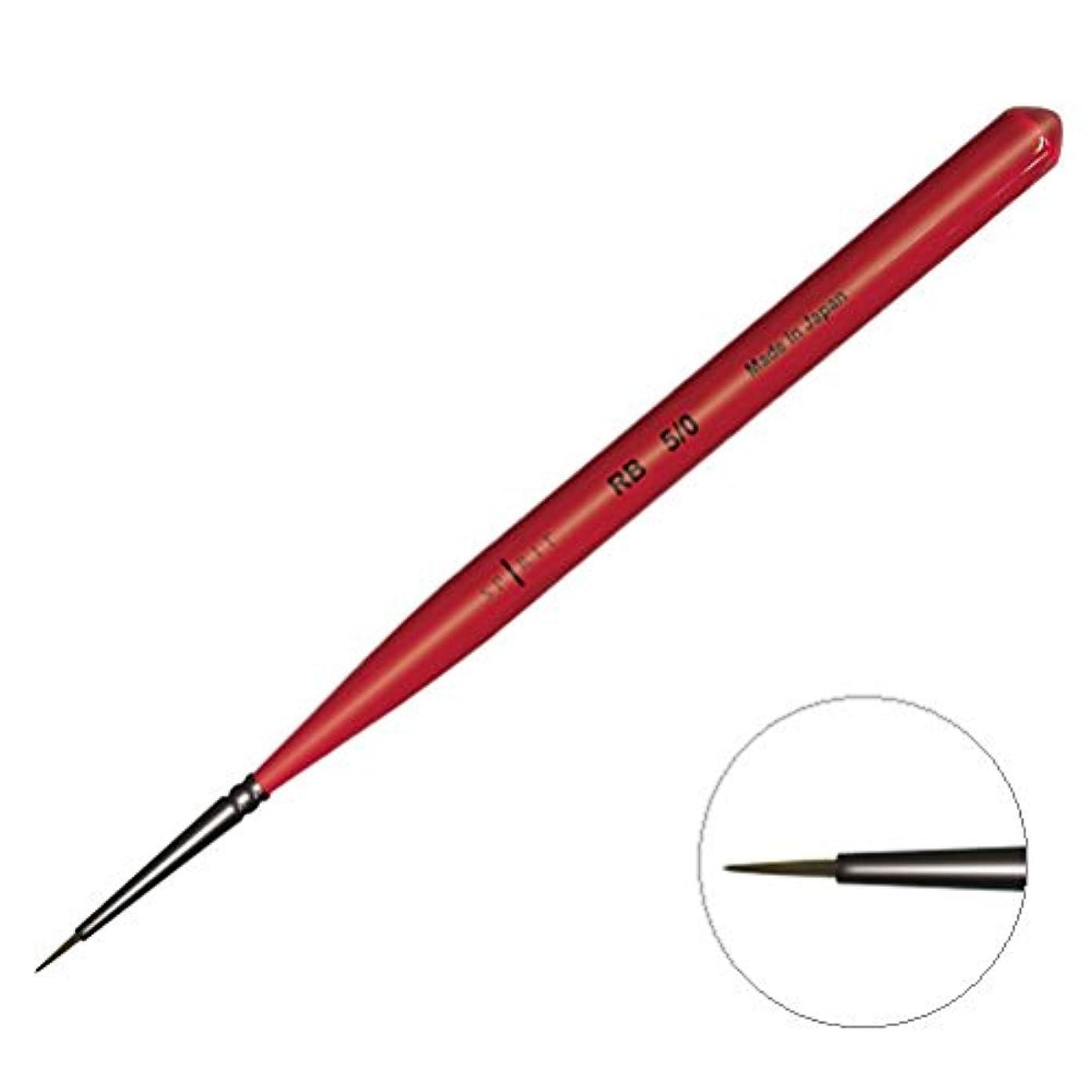 石膏頬してはいけないプリジェル ネイルブラシ RB 5/0 アート用筆 SP5-0