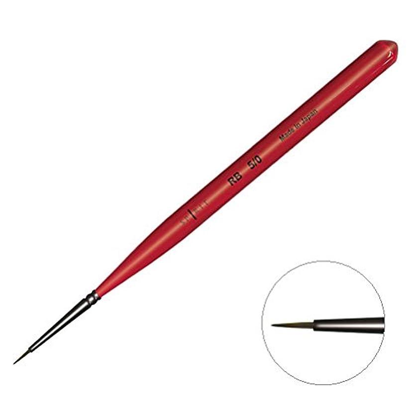 形式全くライドプリジェル ネイルブラシ RB 5/0 アート用筆 SP5-0