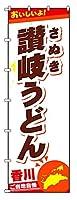 のぼりらんど 防炎のぼり旗 讃岐うどん H2700mm×W900mm ※受注生産品