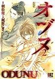 オヅヌ 2 (バーズコミックス)