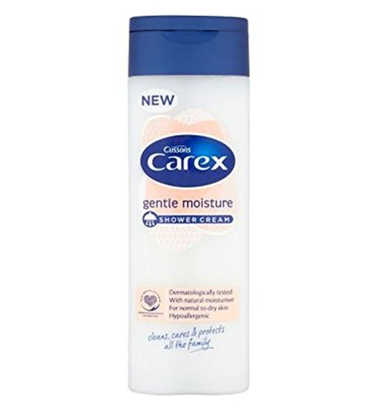 ブロックする仮定、想定。推測名前を作るCarex Gentle Moisture Shower Cream 250ml - スゲ属穏やかな水分シャワークリーム250ミリリットル (Carex) [並行輸入品]