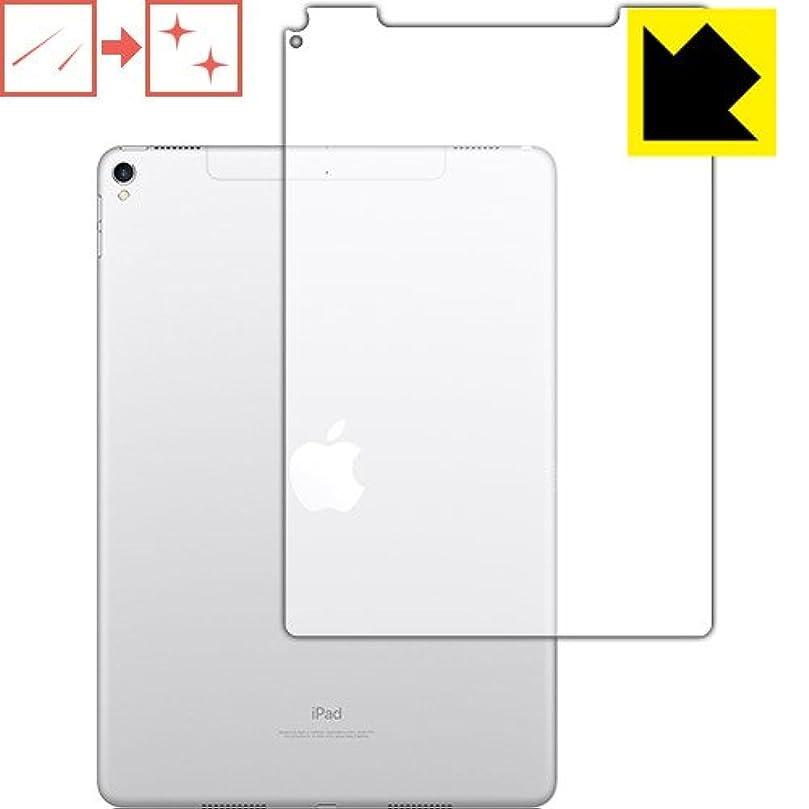 ジョガー退院熟読する自然に付いてしまうスリ傷を修復 キズ自己修復保護フィルム iPad Pro (10.5インチ) 背面のみ[Wi-Fi + Cellularモデル]日本製