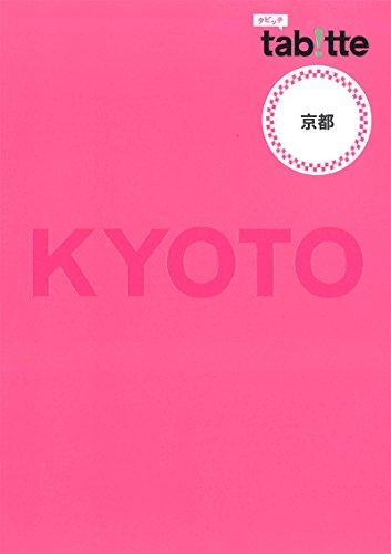 tabitte 京都 (旅行ガイド)の詳細を見る