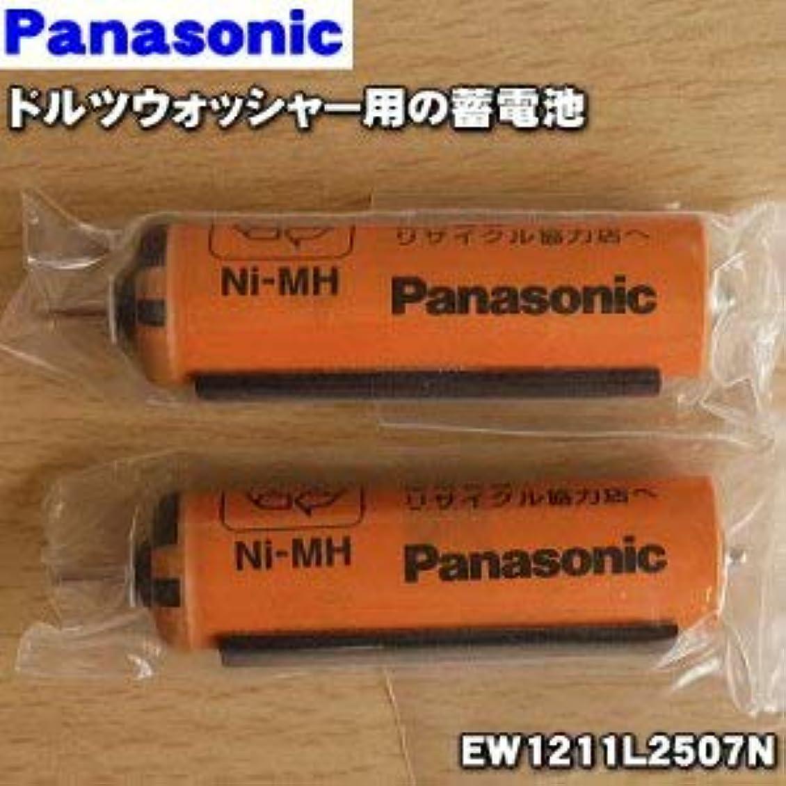 訪問すごいしつけパナソニック Panasonic 音波振動ハブラシ Doltz 蓄電池交換用蓄電池 EW1211L2507N