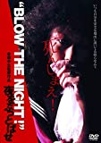 """BLOW THE NIGHT!"" 夜をぶっとばせ[DIGS-1058][DVD]"