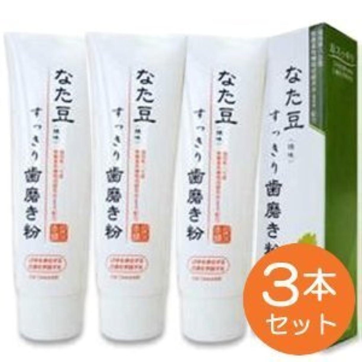 監査アート百科事典なた豆すっきり歯磨き粉(120g)3本セット