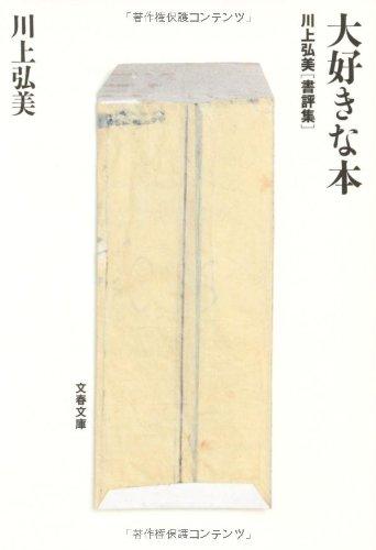 川上弘美書評集 大好きな本 (文春文庫)の詳細を見る