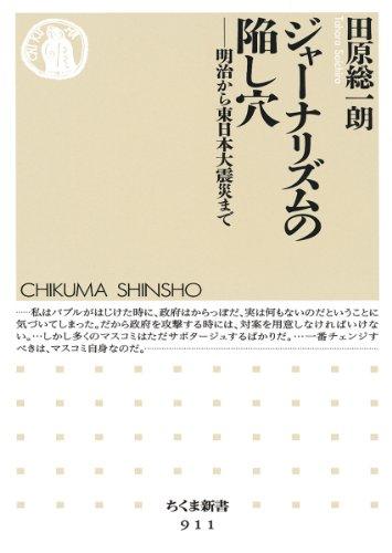 ジャーナリズムの陥し穴: 明治から東日本大震災まで (ちくま新書)の詳細を見る