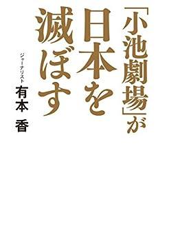 「小池劇場」が日本を滅ぼすの書影