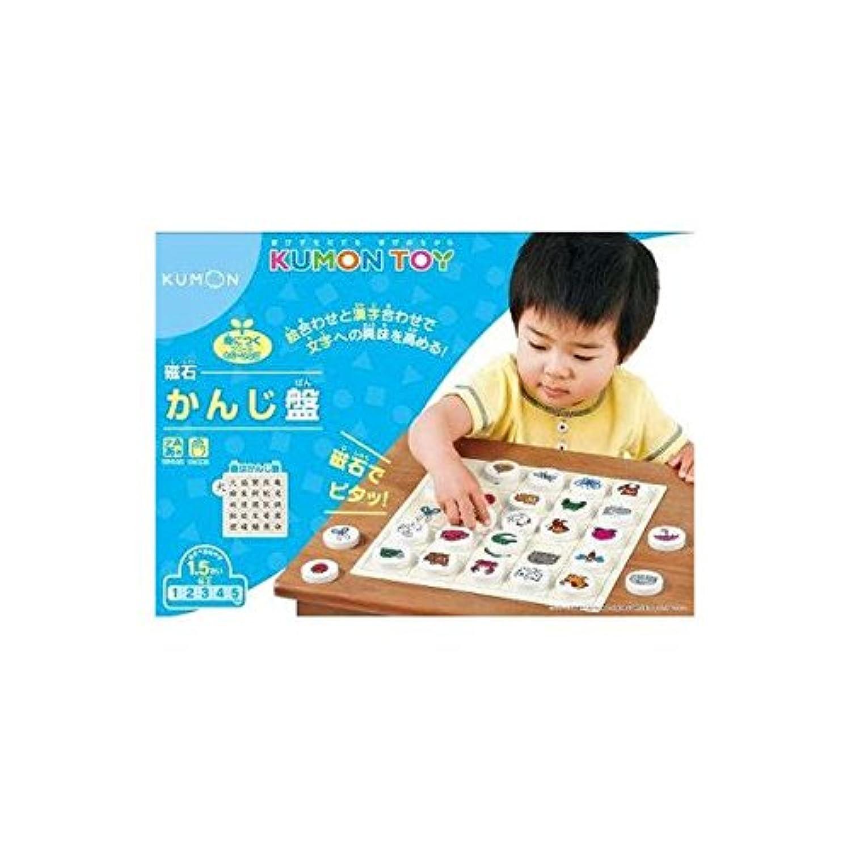 くもん出版 JB-34 磁石かんじ盤 【知育玩具】 ds-1108056