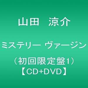 ミステリー ヴァージン(初回限定盤1)(DVD付)