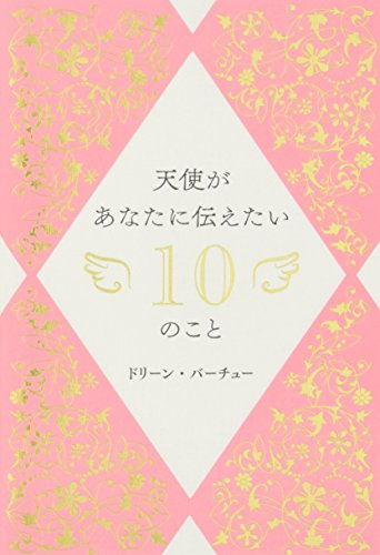 天使があなたに伝えたい10のこと ( )