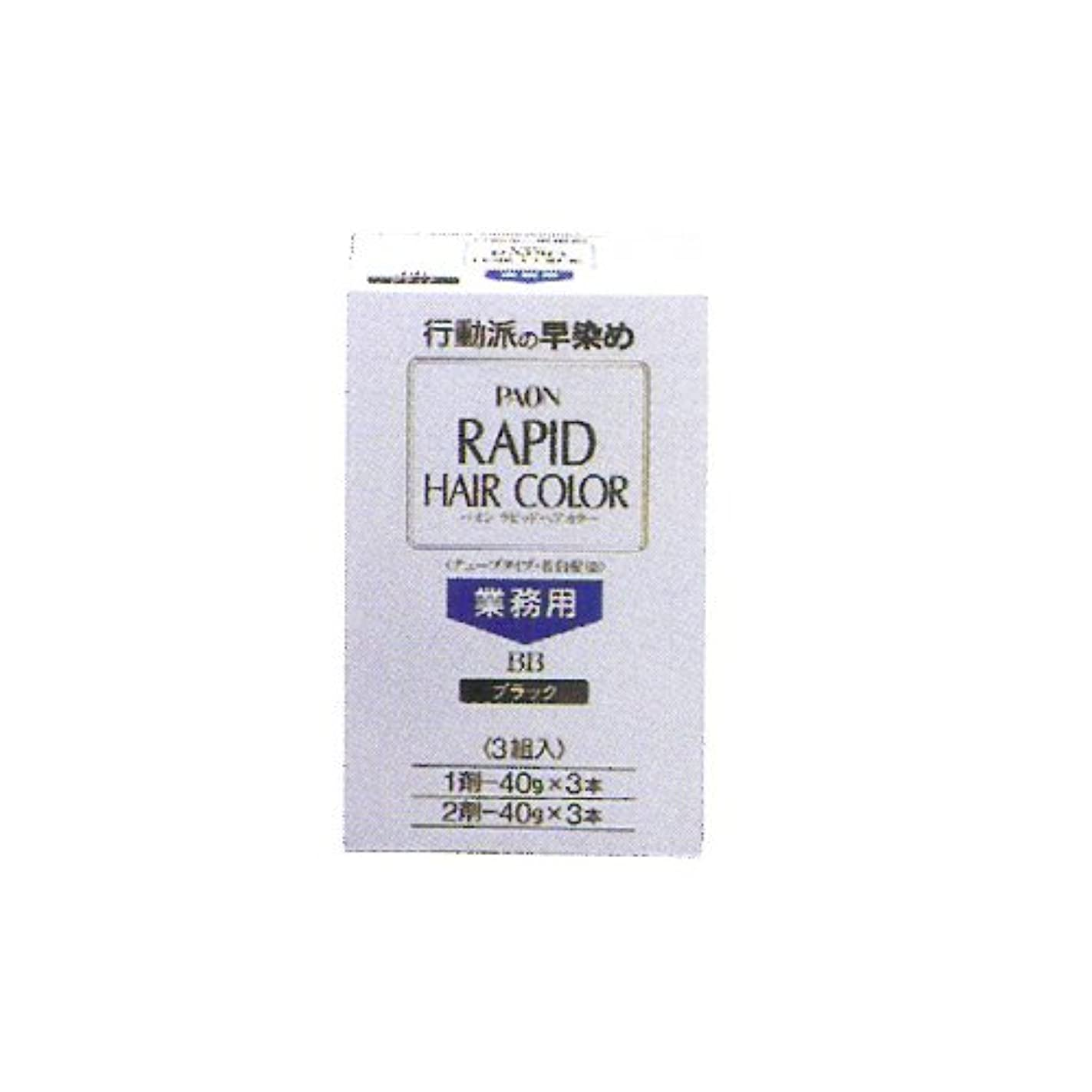合成単調な寛容パオンラピッド ヘアカラー 業務用(3組入) BB(ブラック)