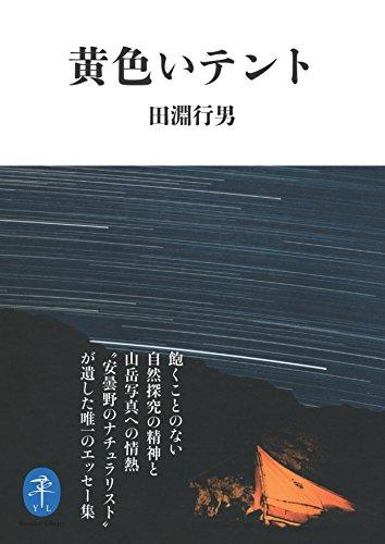 黄色いテント (ヤマケイ文庫)
