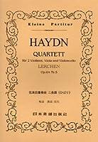 No.22 ハイドン/弦楽四重奏曲「ひばり」 ニ長調 Op.64 Nr.5 (Kleine Partitur)