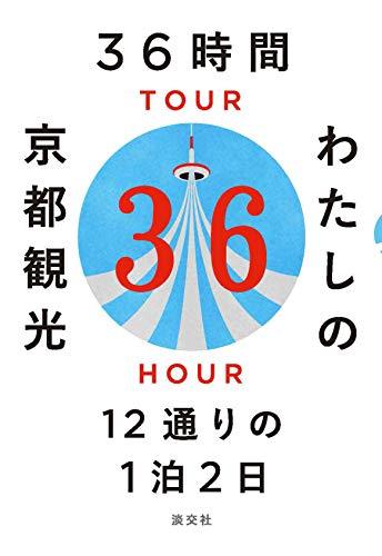 36時間わたしの京都観光 12通りの1泊2日