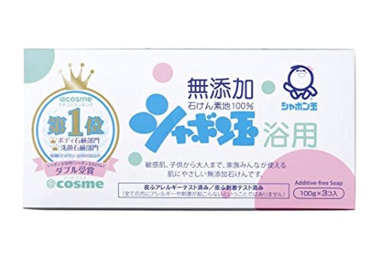 適応する補助検出シャボン玉石けん 浴用 化粧石けん 100g×3