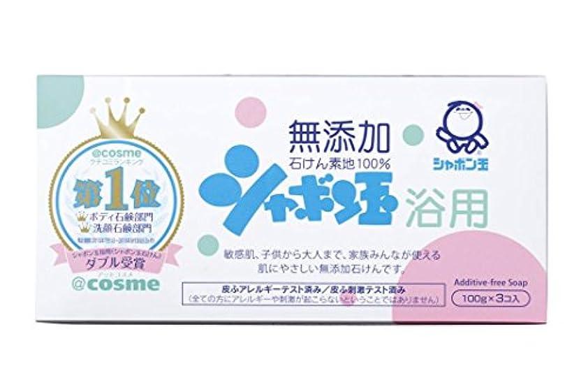 製造法律緊急シャボン玉石けん 浴用 化粧石けん 100g×3