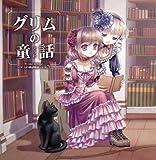 Come across‾DEARS朗読物語‾Vol.2 グリムの童話 画像