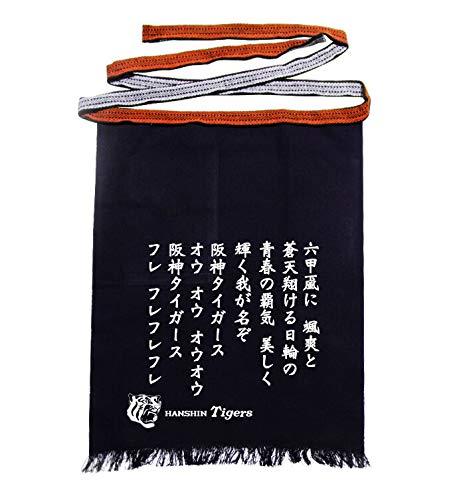阪神タイガースグッズ 前掛け 酒屋 エプロン 帆前掛け 日本製 メンズ レディース - 7.六甲颪