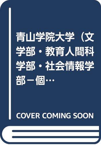 青山学院大学(文学部・教育人間科学部・社会情報学部−個別学部日程) (2019年版大学入試シリーズ)