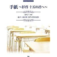 ピアノ&コーラス・ピース 手紙 ~拝啓 十五の君へ~ 【ピース番号:P-050】 (楽譜)