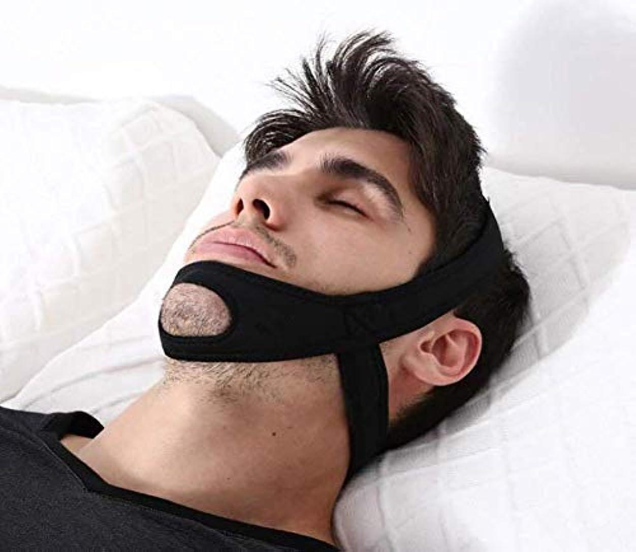 レンズローマ人抹消SEALEN いびき防止グッズ 顎固定サポーター 口呼吸防止ストラップ ねむるん 快適 調節可能 顎いびきを止めるストラップ 男女兼用