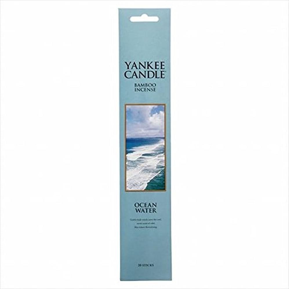 に関して溶融に対応するカメヤマキャンドル( kameyama candle ) YANKEE CANDLE バンブーインセンス 「 オーシャンウォーター 」