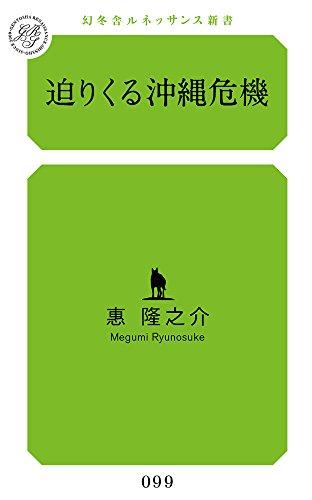 迫りくる沖縄危機 (幻冬舎ルネッサンス新書)の詳細を見る