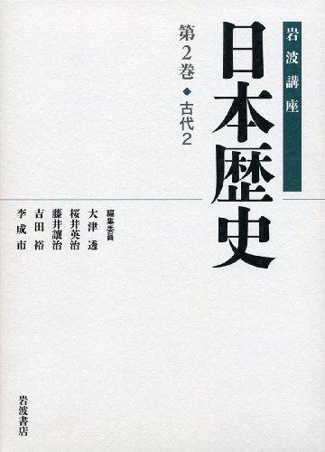 古代2 (岩波講座 日本歴史 第2巻)の詳細を見る