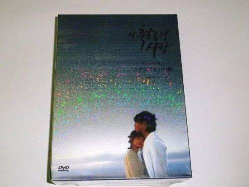 この人でなしの愛 DVD-BOX 輸入版