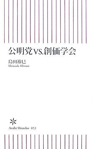 公明党vs.創価学会 (朝日新書53)の詳細を見る