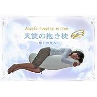 人気です?癒しの恋人 天使の抱き枕 は国産100% (カバー色:ベビーブルー)