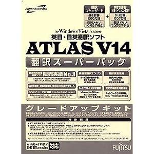 ATLAS 翻訳スーパーパック グレードアップキット V14.0