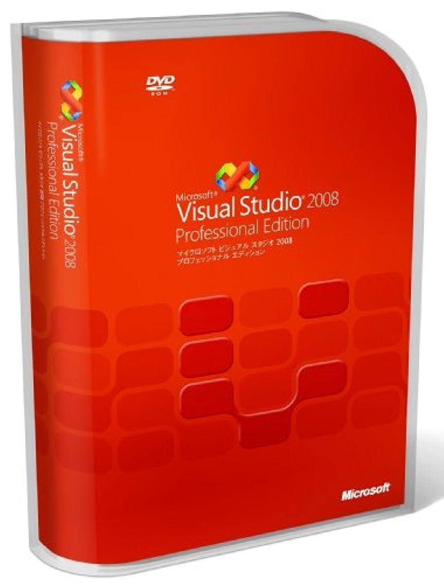 行動政令一般的なVisual Studio 2008 Professional Edition