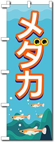 のぼり旗 メダカ(コンパクト45x150cm(左チチ))