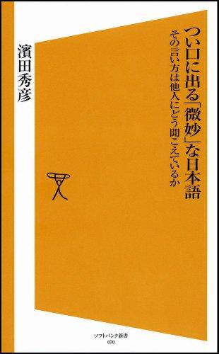 つい口に出る「微妙」な日本語 その言い方は他人にどう聞こえているか (ソフトバンク新書)の詳細を見る