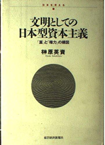 文明としての日本型資本主義―「富」と「権力」の構図  / 榊原 英資