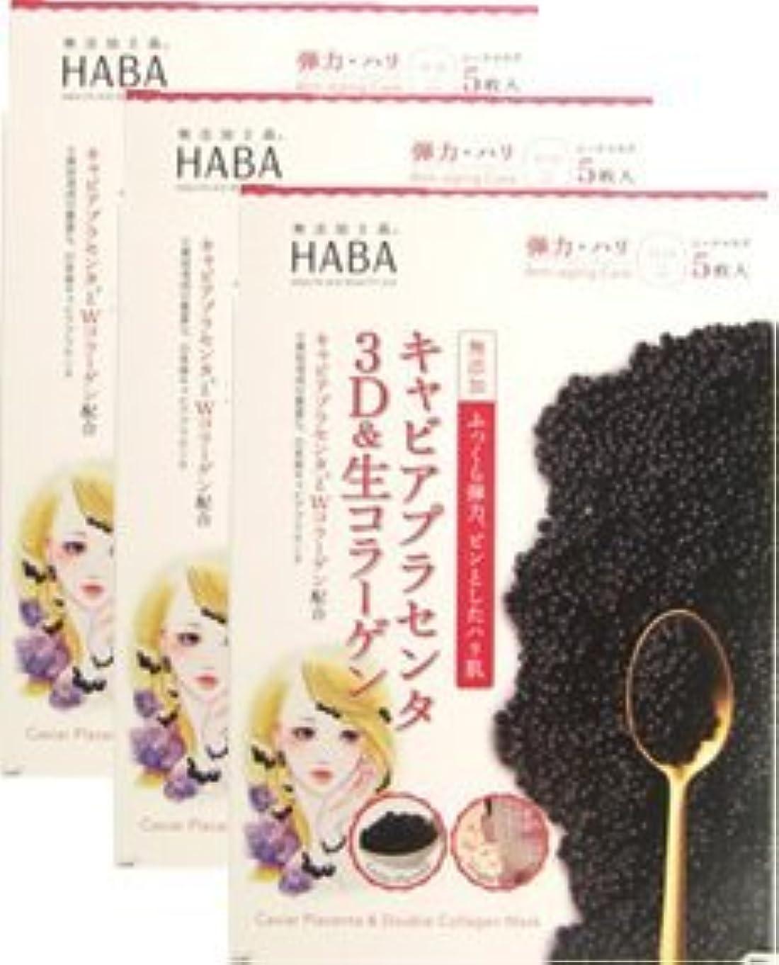 韻腸神経HABA キャビアプラセンタ コラーゲンマスク 5包入り(箱入) 3個セット