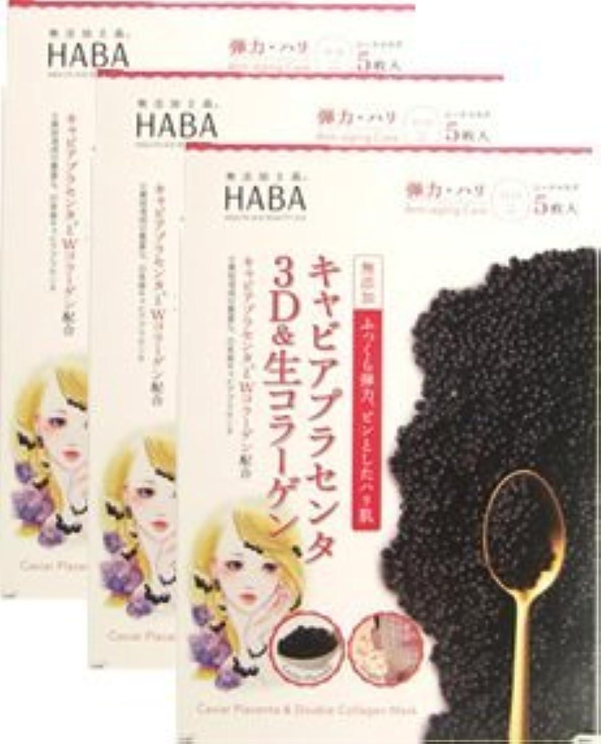 バイナリ練習遠えHABA キャビアプラセンタ コラーゲンマスク 5包入り(箱入) 3個セット