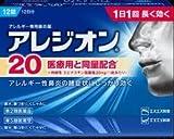 【第2類医薬品】アレジオン20 12錠 ×5 ※セルフメディケーション税制対象商品