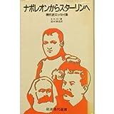 ナポレオンからスターリンへ―現代史エッセイ集 (岩波現代選書 (96))