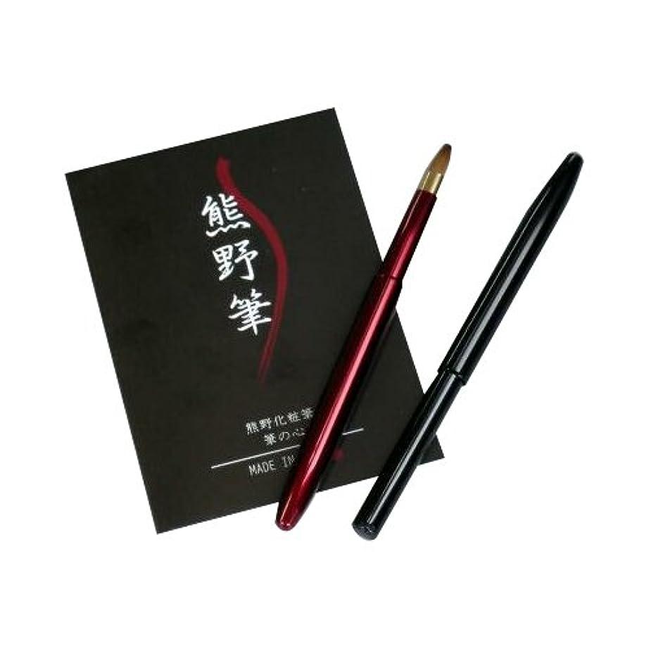 カスケード物理的にプラスチックゼニス 熊野化粧筆 筆の心 リップブラシ