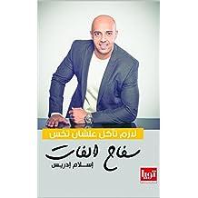 سفاح الفات (Arabic Edition)